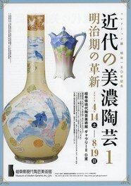 岐阜県現代陶芸美術館 コレクション展
