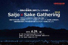 Saijo × Sake Gathering 2018