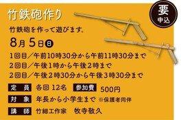 竹鉄砲作り