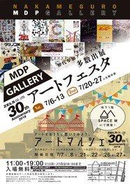 MDP GALLERYアートフェスタ ~株式会社ゼルス30周年記念展~