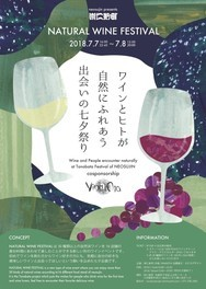 NATURAL WINE FASTIVAL