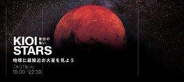 星空の集い-地球に最接近の火星を見よう-