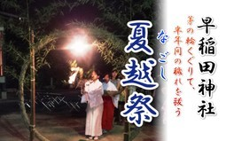 早稲田神社 夏越祭(2018年)