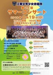 江東少年少女合唱団第28回サマーコンサート