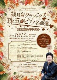 観月台クラシックス 珠玉のピアノ名曲選  岡田将ピアノリサイタル