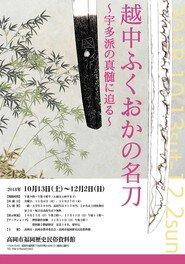 第31回特別展「越中ふくおかの名刀 ~宇多派の真髄に迫る~」