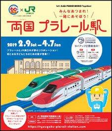 発売60周年を迎えるプラレールとJR東日本がコラボする特別企画展