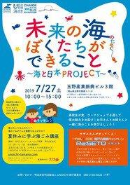 未来の海のためにぼくたちができること~海と日本プロジェクト~