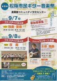 第9回 松阪市民ギター音楽祭(農業屋コミュニティ文化センター)