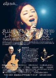 丸山圭子 ライブ