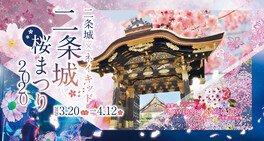二条城桜まつり2020