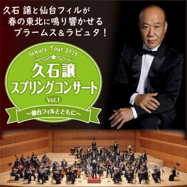 久石譲スプリングコンサート Vol.1 ~仙台フィルとともに~(仙台公演)