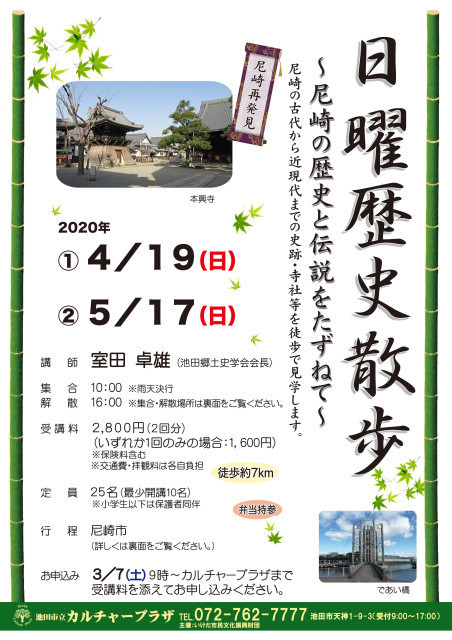 日曜歴史散歩~尼崎の歴史と伝説をたずねて~<中止となりました>