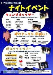 大房岬自然公園ナイトイベント「キャンプファイヤー」(5月)