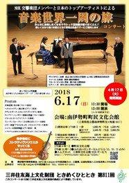 NHK交響楽団メンバーと日本のトップアーティストによる音楽世界一周の旅コンサート