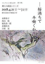 コレクション展vol.39郷土の画家シリーズ 第1期 桜満ちて牛嘶くか