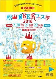 松山BEERフェスタ 2018