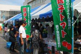銚子特産夏野菜チャリティーバザー