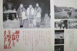細倉を記録した寺崎英子のまなざし展