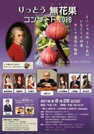 りっとう無花果コンサート2018