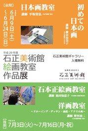 ギャラリー展 平成29年度 石正美術館絵画教室作品展(前期)