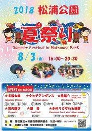 松浦公園夏祭り2018