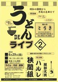 うどんDEライブ2