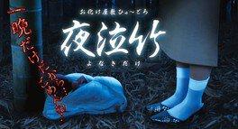 お化け屋敷ひゅ~どろ「夜泣き竹(よなきだけ)」