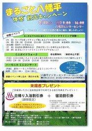 """まるごと八幡平""""体感""""観光キャンペーン"""