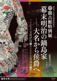 幕末明治の鍋島家 -大名から侯爵へ(第3期)