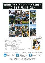 ライドハンターズ in 上野村