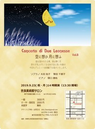 Concerto di Due Leonesse vol.8
