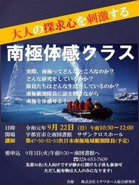 大人の南極体感クラス