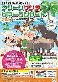 グリーンサンタサマーコンサート2021