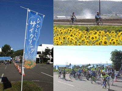 なかふらのサイクリング2019