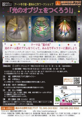 吉野町市民プラザ アート寺子屋~夏休み工作ワークショップ「光のオブジェをつくろう!」