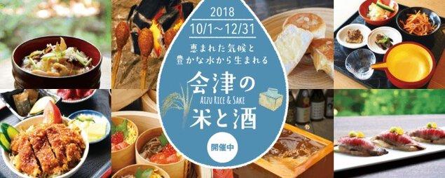 あいづ食の陣・秋(会津米と酒)