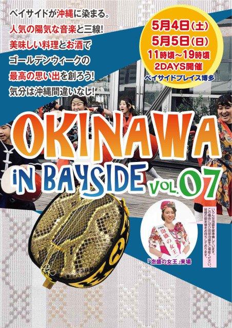 Okinawa In Bayside vol7