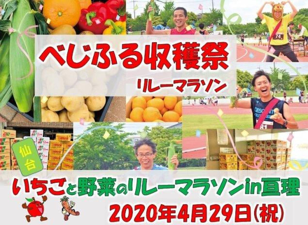 べじふる収穫祭 仙台いちごと野菜のリレーマラソン in 亘理<中止となりました>