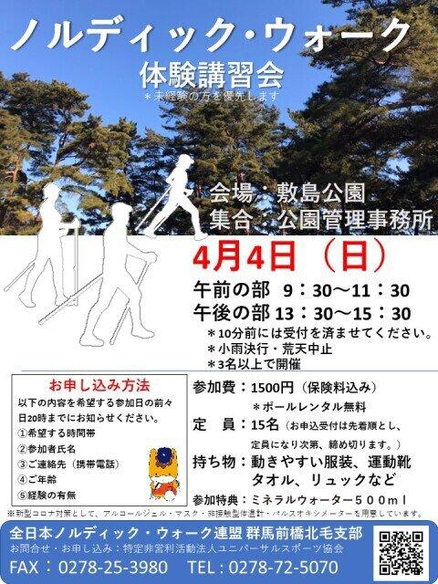 ぐんまノルディック・ウォーク体験会 in 敷島公園