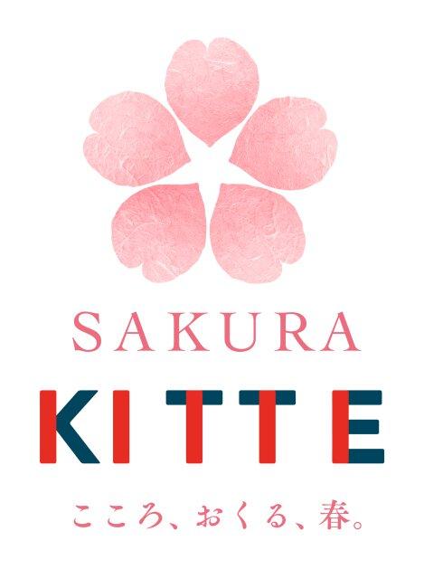 SAKURA KITTE
