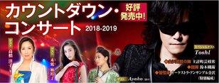 カウントダウン・コンサート2018-2019
