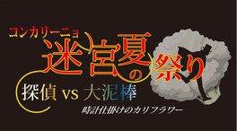 コンカリーニョ コンセプト夏祭り第二弾「迷宮の夏祭り 探偵VS大泥棒〜時計仕掛けのカリフラワー〜」