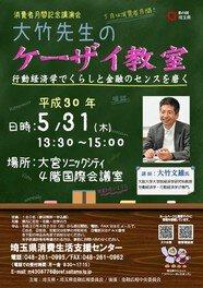 講演会「大竹先生のケーザイ教室~行動経済学でくらしと金融のセンスを磨く~」