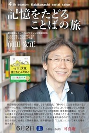 前田 安正 講演会「記憶をたどることばの旅」可喜暮らし4期第1回