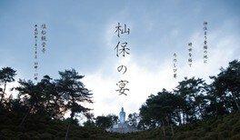 杣保(そまのほ)の宴 ~戦国時代の伝統文化と三田氏の隠された謎~