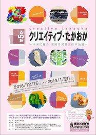 第5回クリエイティブ・たかおか ~未来に輝く 高岡市児童生徒作品展~