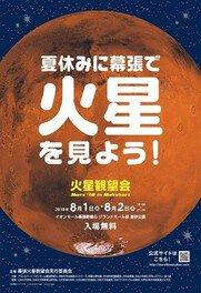 幕張 火星観望会