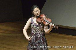 第16回東京音楽コンクール 第2次予選 弦楽部門