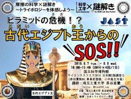 摩擦の科学×謎解き「ピラミッドの危機!?古代エジプト王からのSOS!!」